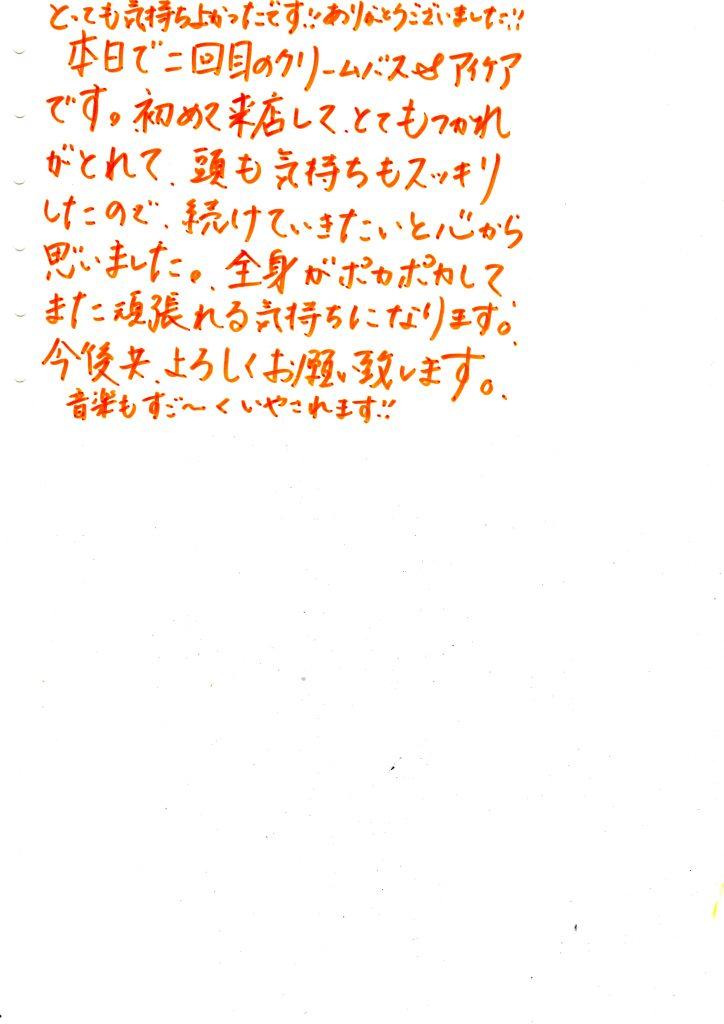 30代・女性・会社員 『バースデー特別プラン』   Make a Wish 東京都銀座のヘッドスパ専門店 銀座駅から徒歩5分