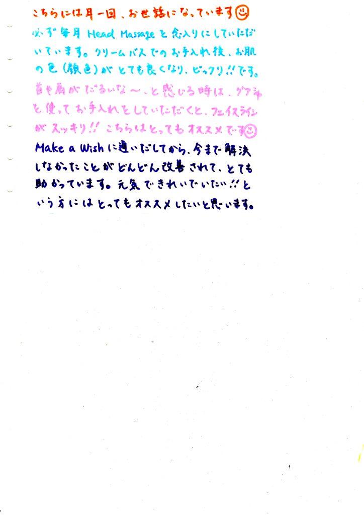 s様 40代女性 『スペシャルクリームSPA』   Make a Wish 東京都銀座のヘッドスパ専門店 銀座駅から徒歩5分