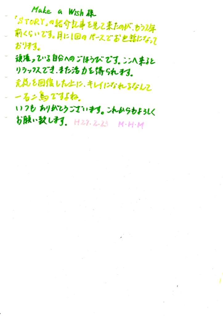 H様 40代女性『毒素排出・漢方グアシャ70分』   Make a Wish 東京都銀座のヘッドスパ専門店 銀座駅から徒歩5分
