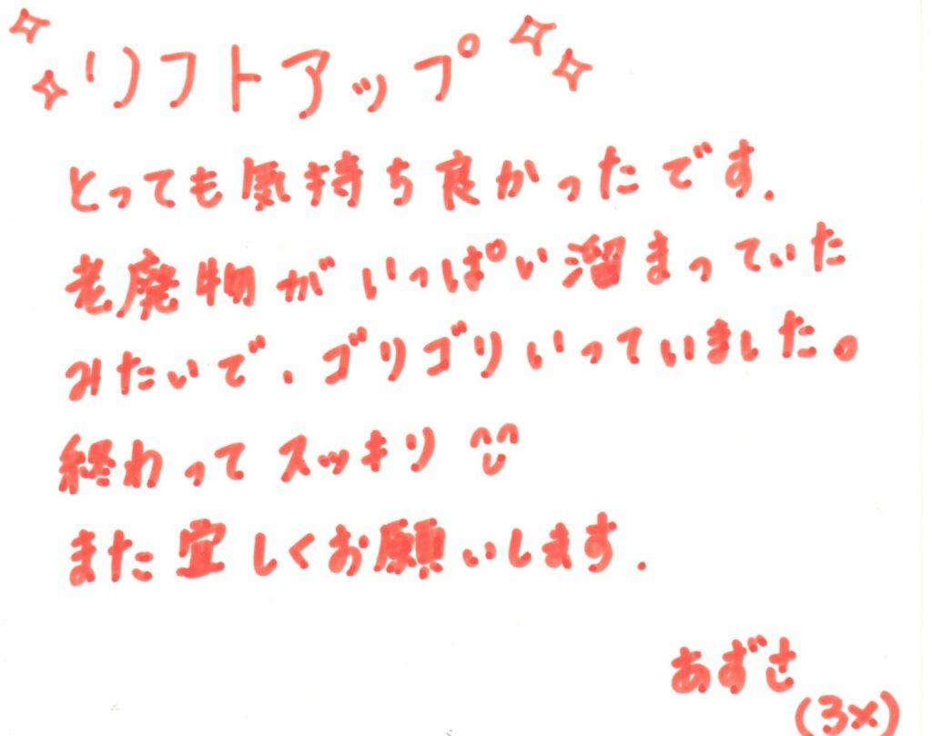 あずさ様・30代・女性 『リフトアップ美メイキング70分』   Make a Wish 東京都銀座のヘッドスパ専門店 銀座駅から徒歩5分
