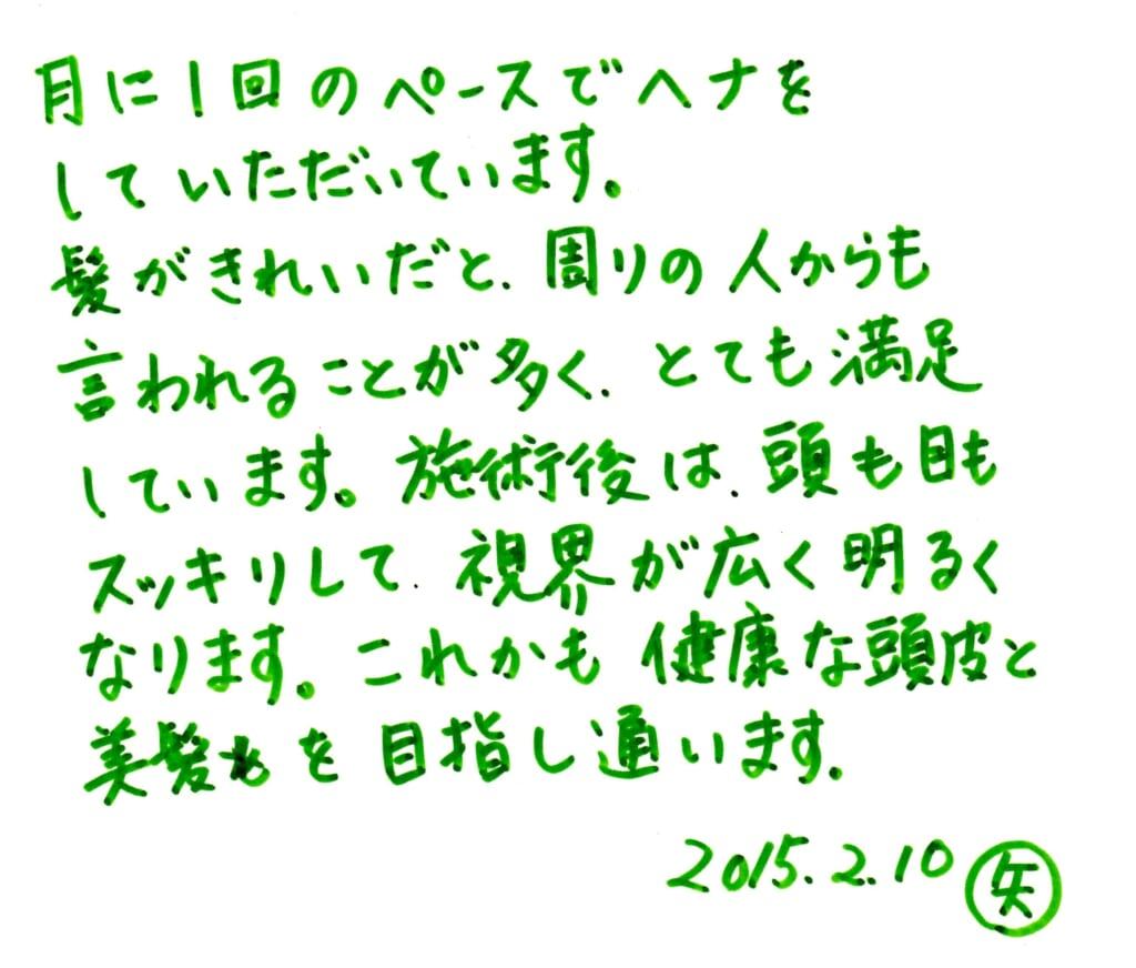 Y様・会社員『ナチュラルヘナカラー100分』 | Make a Wish 東京都銀座のヘッドスパ専門店|銀座駅から徒歩5分