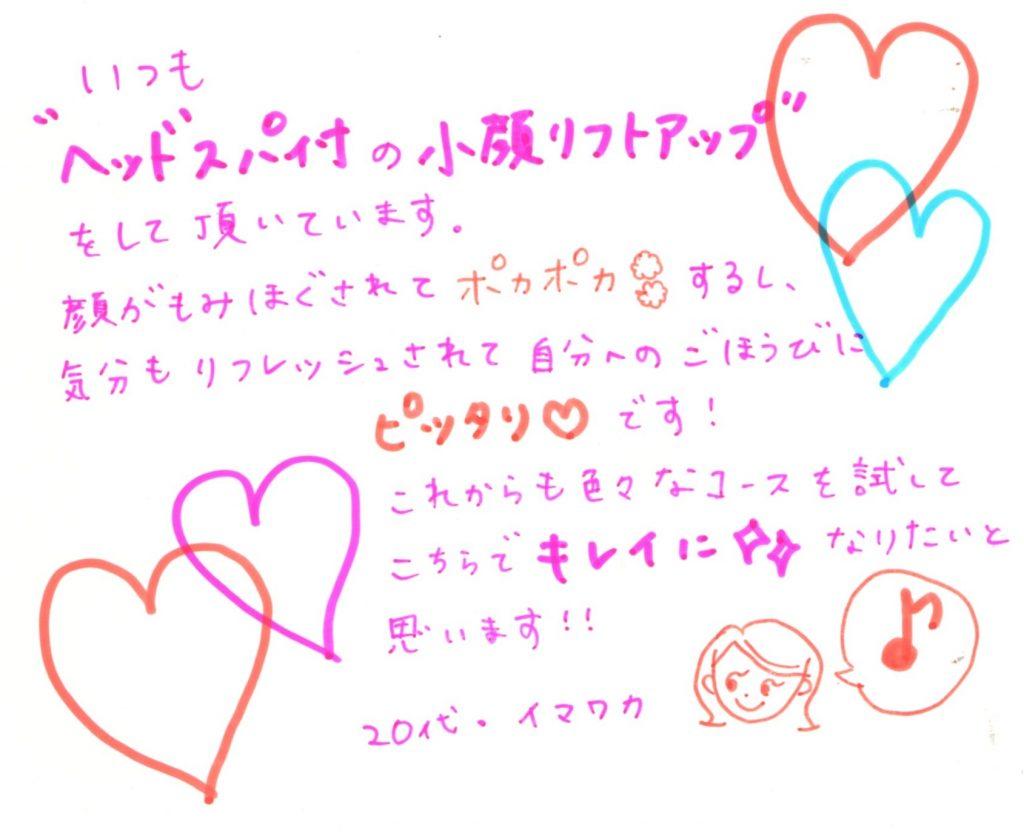 イマワカ様・20代『小顔美フェイシャル 90分』   Make a Wish 東京都銀座のヘッドスパ専門店 銀座駅から徒歩5分