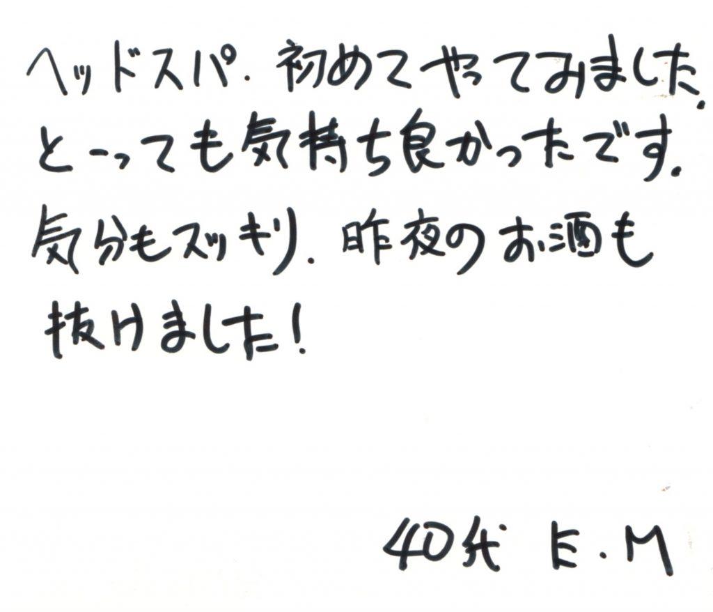 E,M様 男性 40代 『プレミアムカップルプラン80分』   Make a Wish 東京都銀座のヘッドスパ専門店 銀座駅から徒歩5分