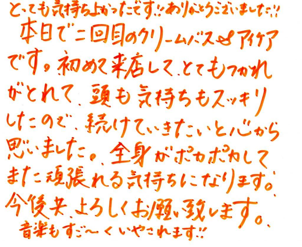 M.Y様・30代 『スペシャルクリームSPA70分』   Make a Wish 東京都銀座のヘッドスパ専門店 銀座駅から徒歩5分