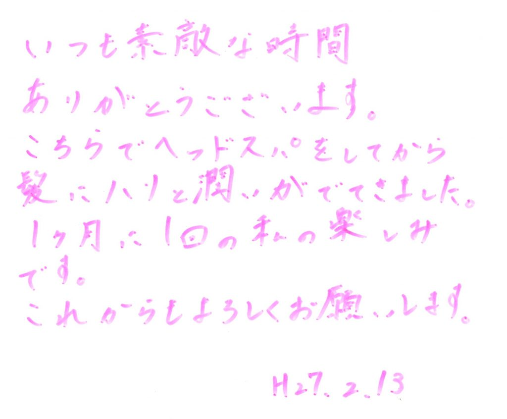 A.H様・20代・会社員 『スペシャルクリームSPA70分』 | Make a Wish 東京都銀座のヘッドスパ専門店|銀座駅から徒歩5分