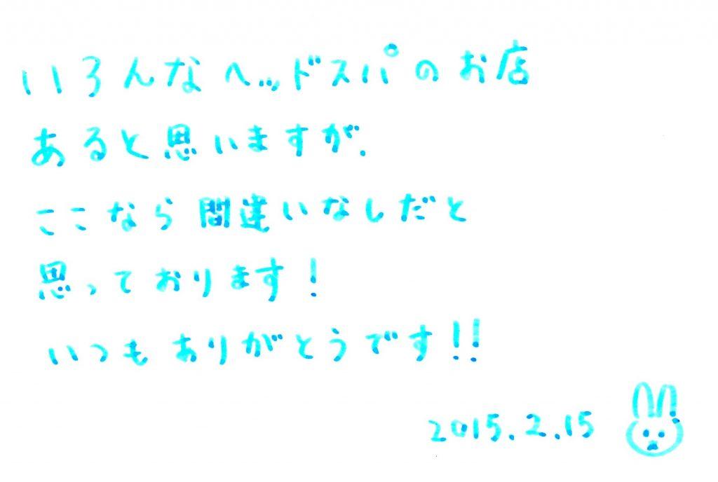 M.K様・30代 『ツヤ髪クリームSPA50分』 | Make a Wish 東京都銀座のヘッドスパ専門店|銀座駅から徒歩5分