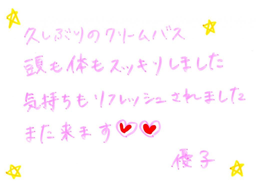 優子様・20代 『スペシャルクリームSPA70分』 | Make a Wish 東京都銀座のヘッドスパ専門店|銀座駅から徒歩5分