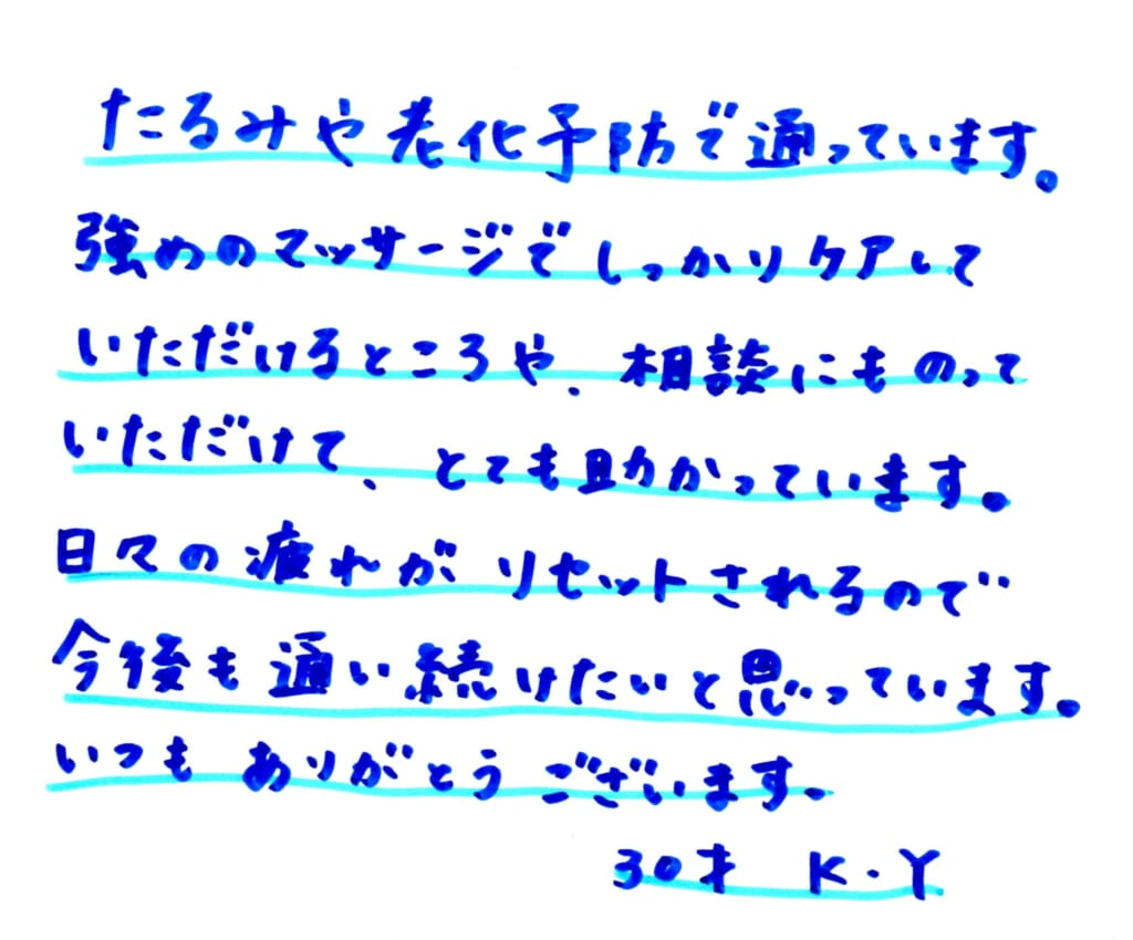 K・Y様・30代・会社員『春いろヘッドSpa80分』