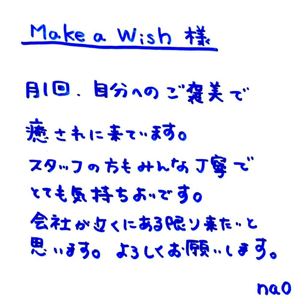 nao様 20代 『ツヤ髪クリームSpa50分』 | Make a Wish 東京都銀座のヘッドスパ専門店|銀座駅から徒歩5分