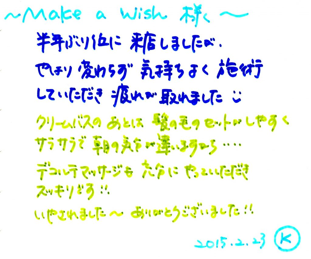 K様、サービス業 『スペシャルクリームSpa70分』 | Make a Wish 東京都銀座のヘッドスパ専門店|銀座駅から徒歩5分