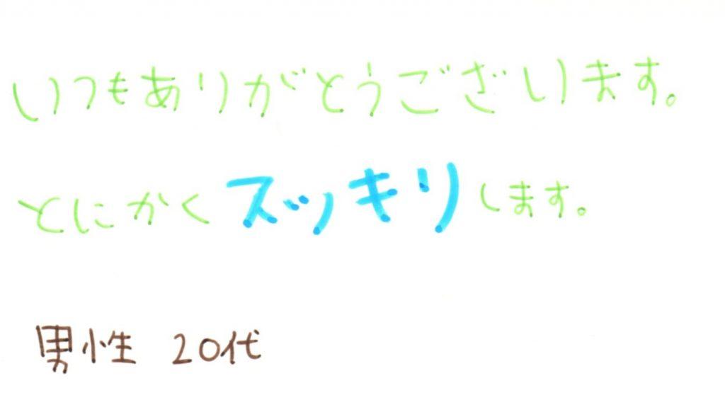 20代 男性 リッチ小顔&ヘッド70分   Make a Wish 東京都銀座のヘッドスパ専門店 銀座駅から徒歩5分