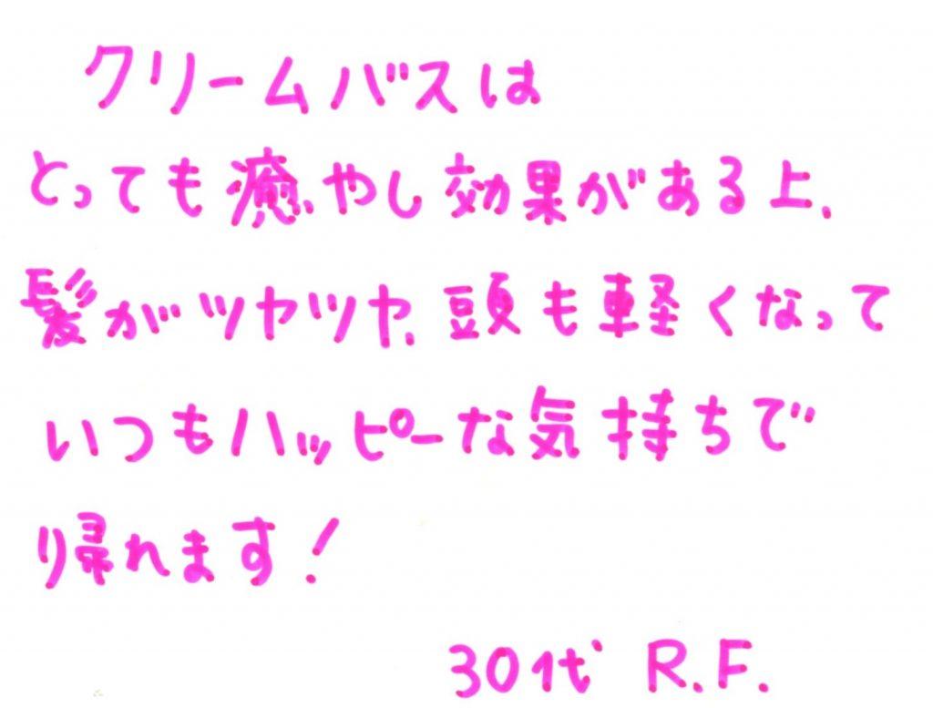 R.F様 30代 スペシャルクリームSPA70分 | Make a Wish 東京都銀座のヘッドスパ専門店|銀座駅から徒歩5分