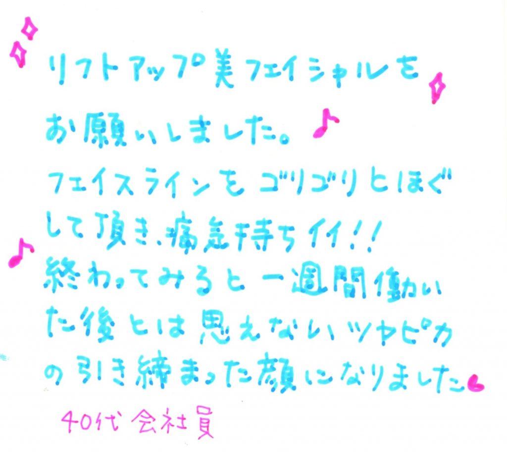 Y.I様40代 会社員 リフトアップ美フェイシャル90分   Make a Wish 東京都銀座のヘッドスパ専門店 銀座駅から徒歩5分