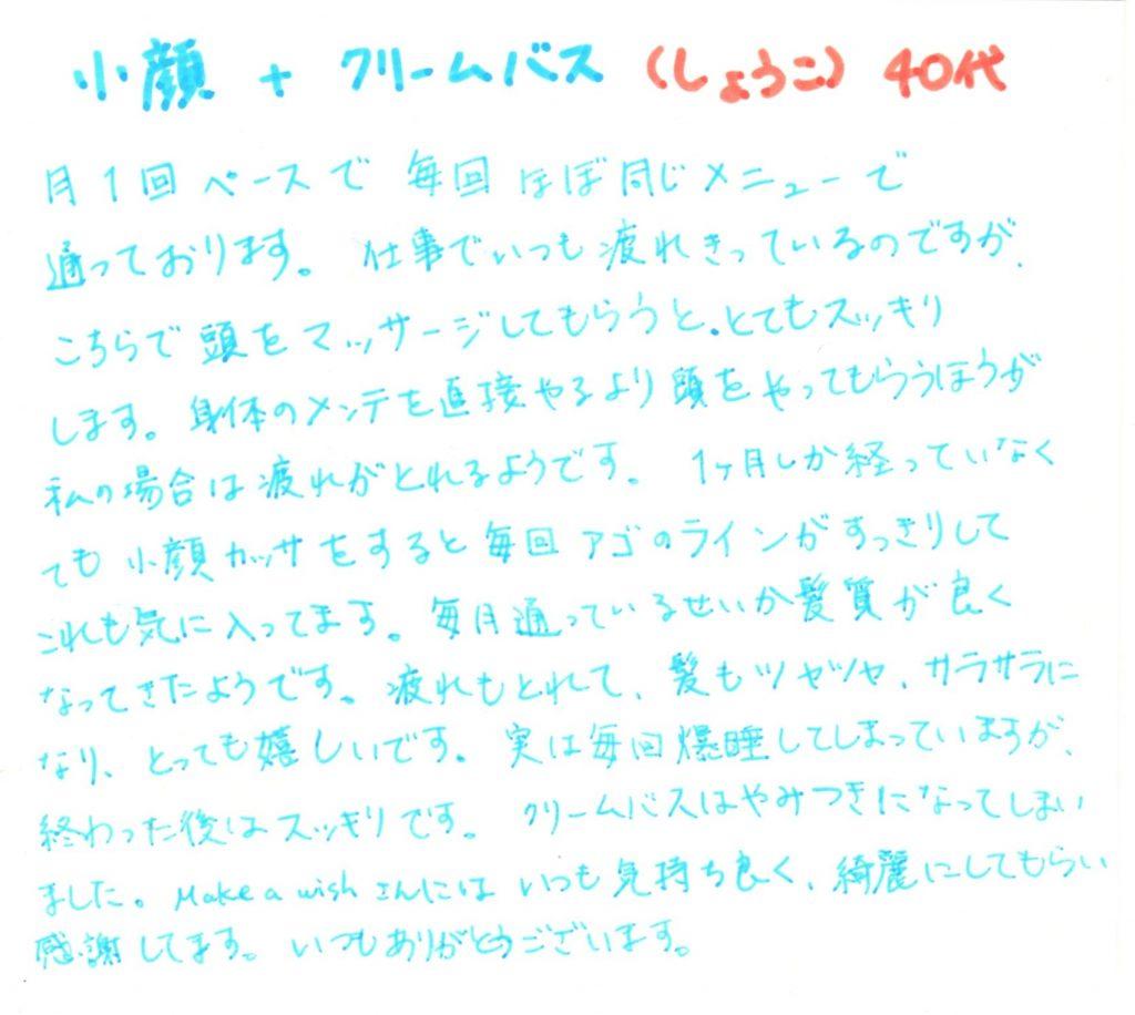 しょうこ様 40代 小顔+クリームバス   Make a Wish 東京都銀座のヘッドスパ専門店 銀座駅から徒歩5分
