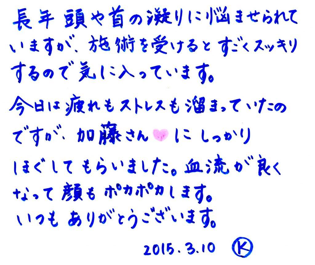 K様、会社員 『ツヤ髪クリームSPA50分』   Make a Wish 東京都銀座のヘッドスパ専門店 銀座駅から徒歩5分