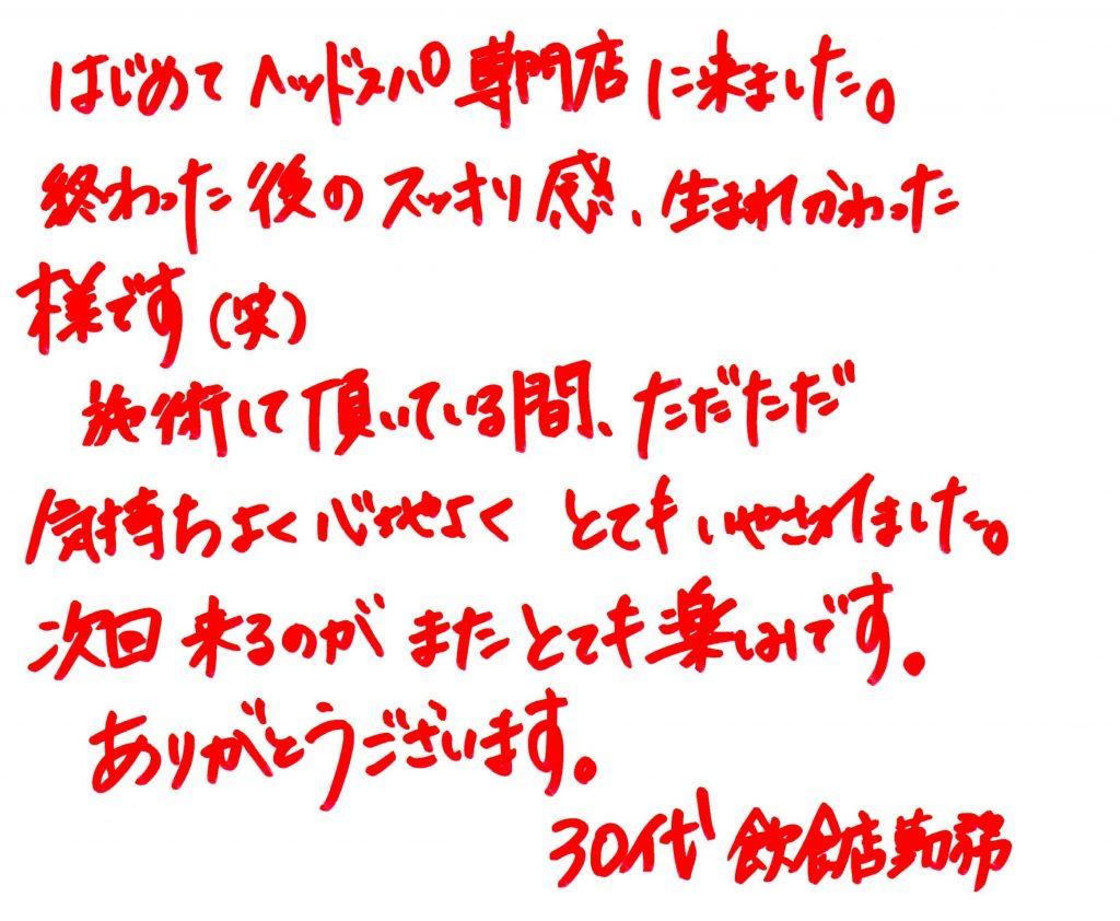 I様・飲食店勤務『小顔ヘッドスペシャル80分』 | Make a Wish 東京都銀座のヘッドスパ専門店|銀座駅から徒歩5分