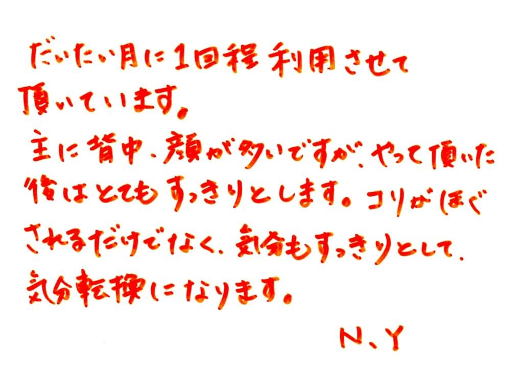 N,Y様 会社員『オーダーメイドヘッドスパ』 | Make a Wish 東京都銀座のヘッドスパ専門店|銀座駅から徒歩5分