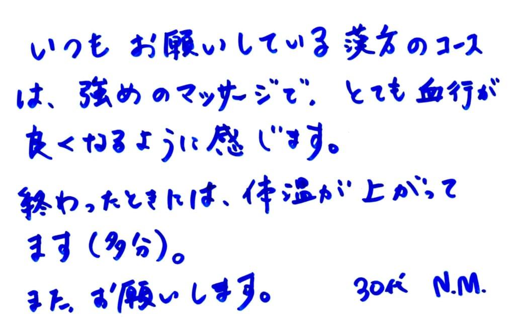 30代N、M様『毒素排出・漢方グアシャ80分』 | Make a Wish 東京都銀座のヘッドスパ専門店|銀座駅から徒歩5分