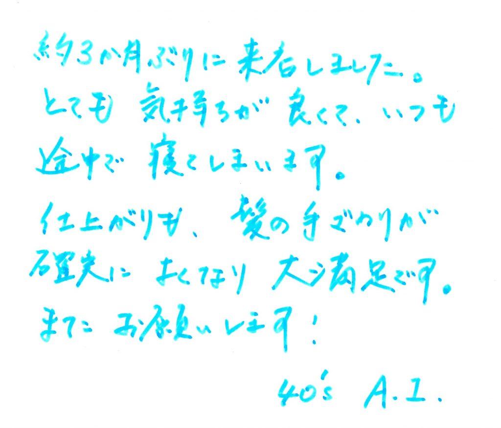 A.I様 40代 『ツヤ髪クリームSPA50分』 | Make a Wish 東京都銀座のヘッドスパ専門店|銀座駅から徒歩5分