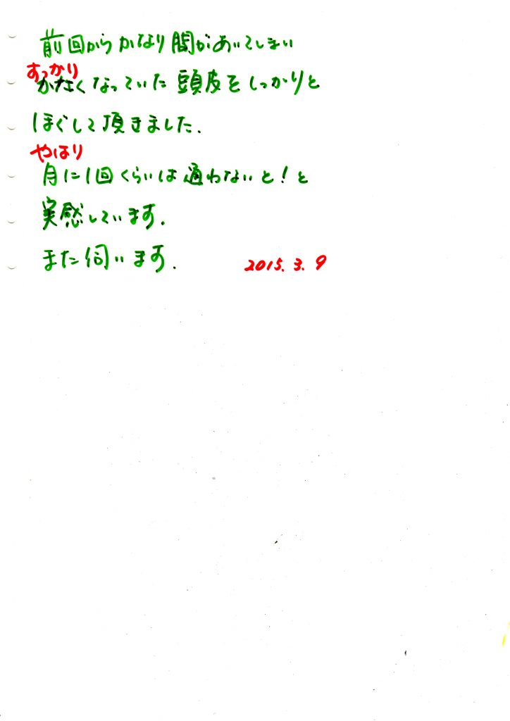40代・女性・会社員『小顔美メイキング70分』 | Make a Wish 東京都銀座のヘッドスパ専門店|銀座駅から徒歩5分