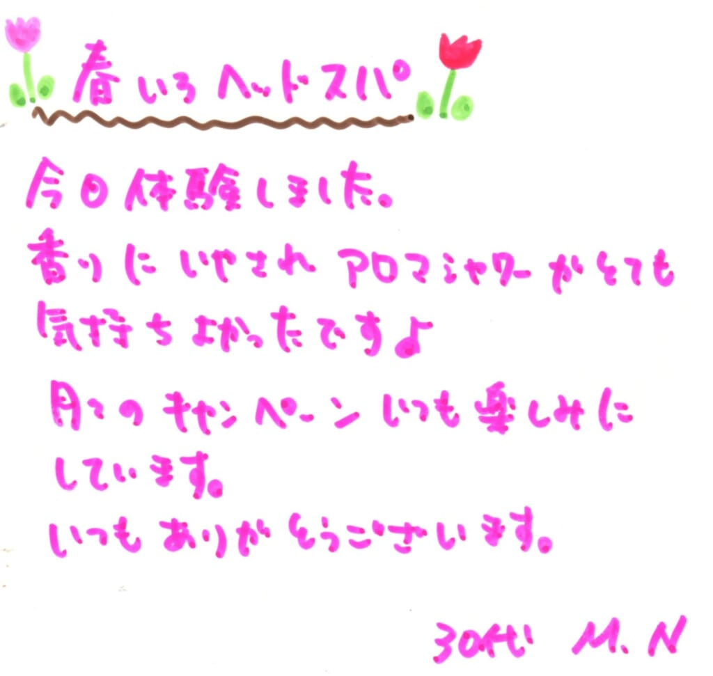 N.M様 30代 春いろヘッドスパ | Make a Wish 東京都銀座のヘッドスパ専門店|銀座駅から徒歩5分