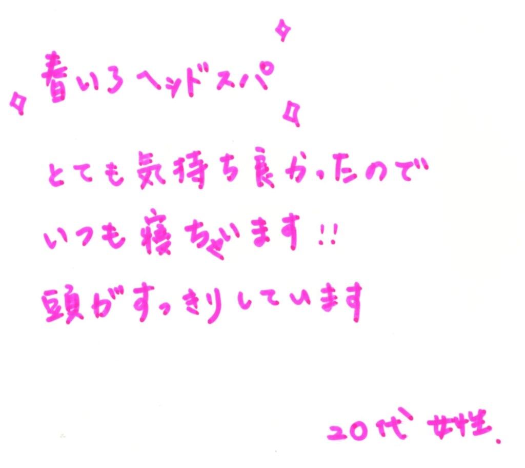 20代 女性 春いろヘッドスパ   Make a Wish 東京都銀座のヘッドスパ専門店 銀座駅から徒歩5分