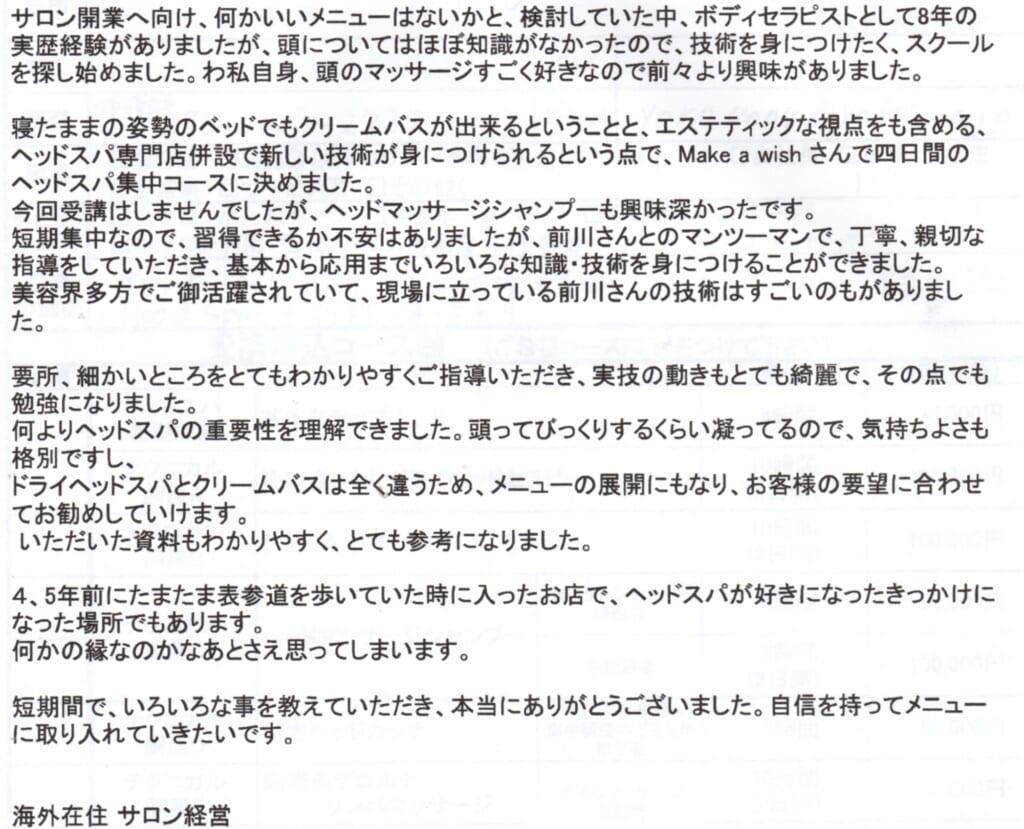 海外 ボディセラピスト Y.K様『ヘッドスパプロフェッショナル』   Make a Wish 東京都銀座のヘッドスパ専門店 銀座駅から徒歩5分