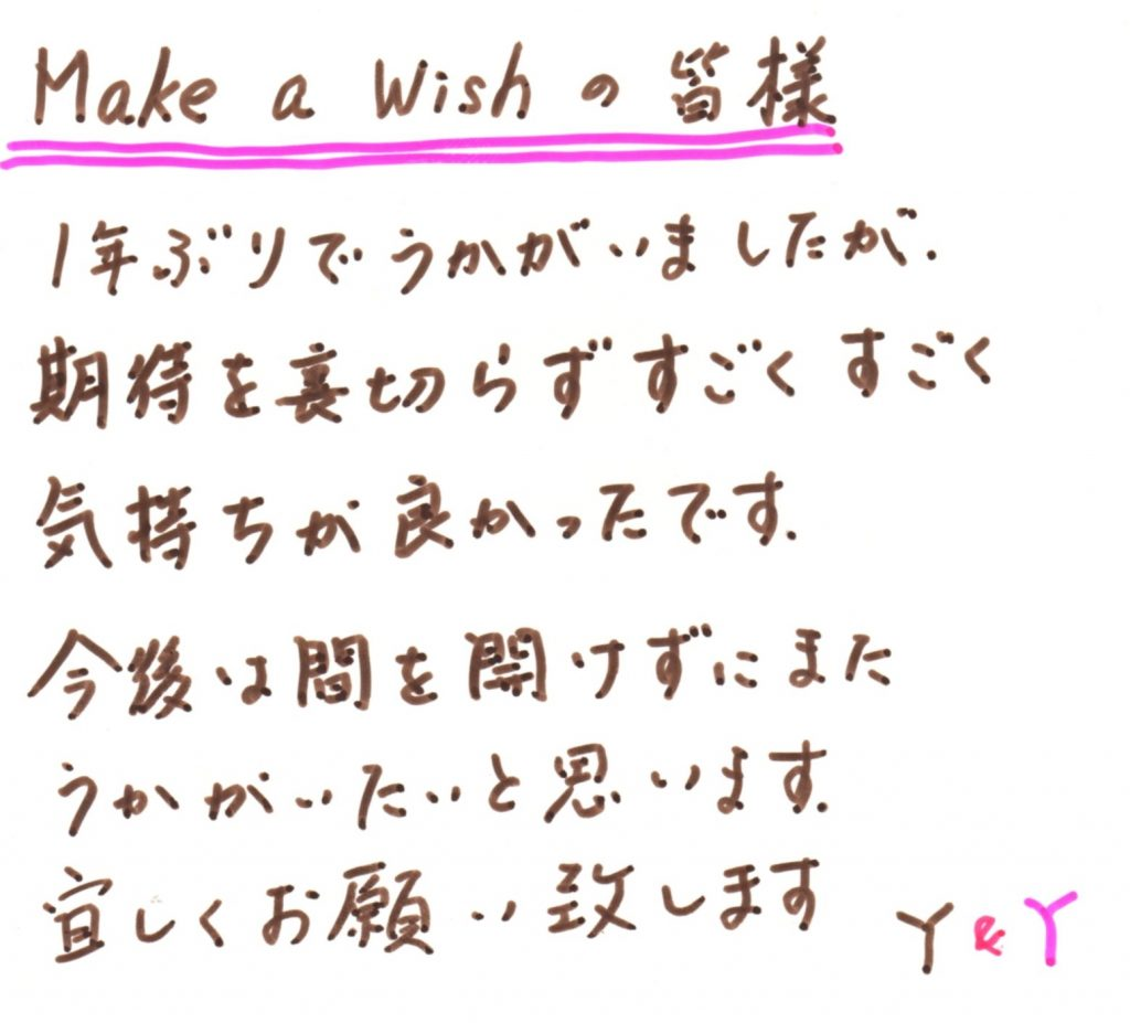 Y&Y様 40代 プレミアムカップルプラン80分   Make a Wish 東京都銀座のヘッドスパ専門店 銀座駅から徒歩5分