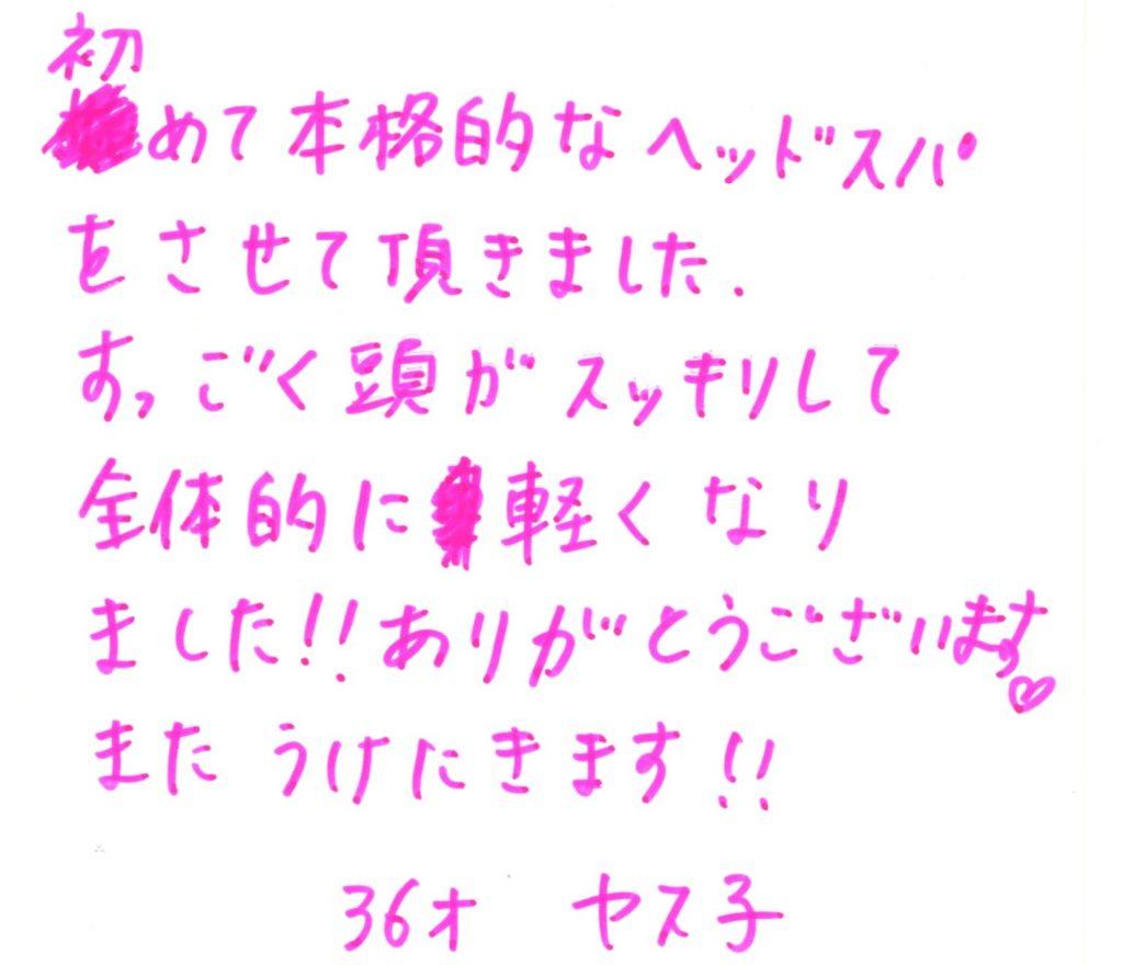ヤス子様 30代 スペシャルクリームバス70分 | Make a Wish 東京都銀座のヘッドスパ専門店|銀座駅から徒歩5分