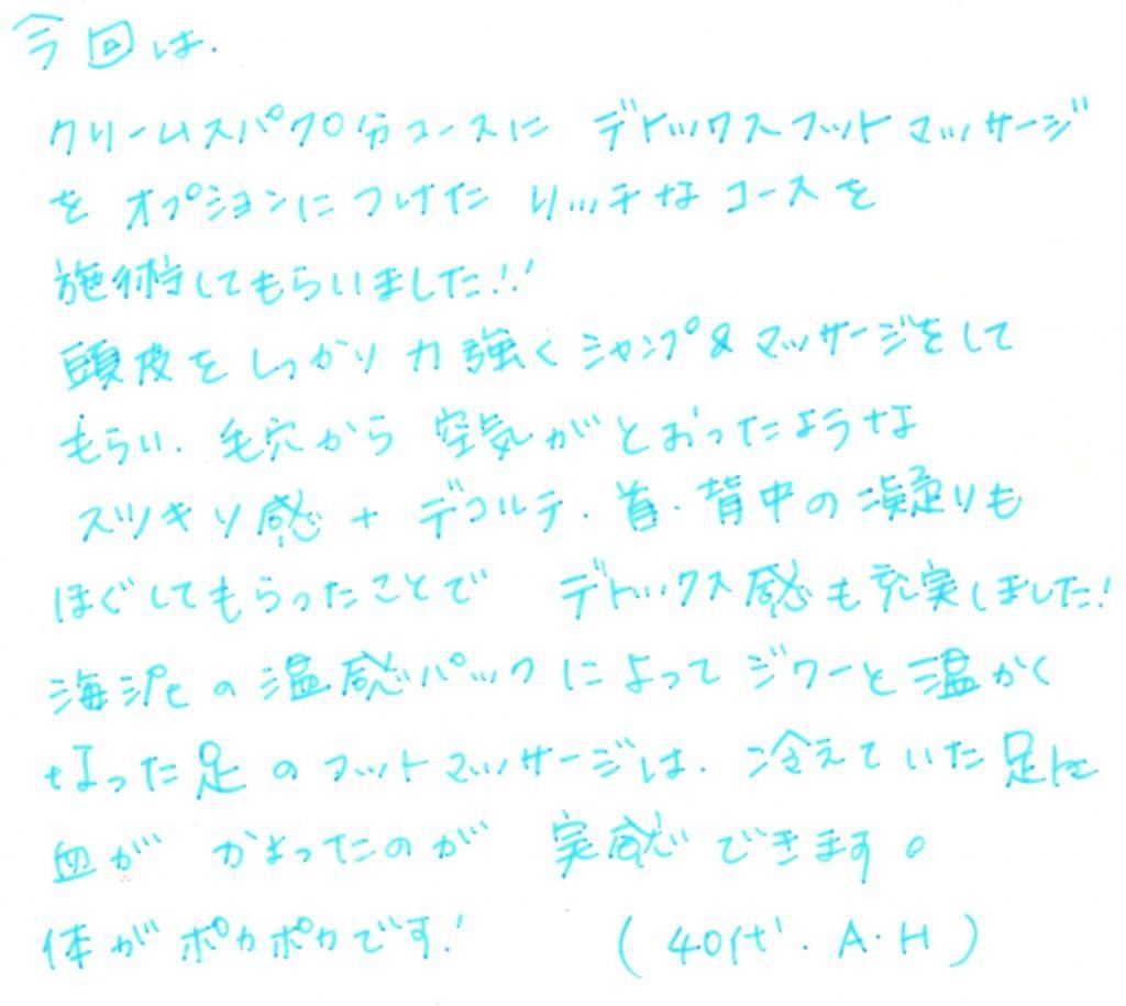 A,H様 40代 スペシャルクリームスパ70分+デトックスフット | Make a Wish 東京都銀座のヘッドスパ専門店|銀座駅から徒歩5分