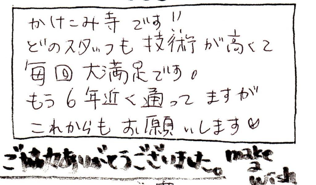 S.S様 『スペシャルクリームSPA70分』 | Make a Wish 東京都銀座のヘッドスパ専門店|銀座駅から徒歩5分