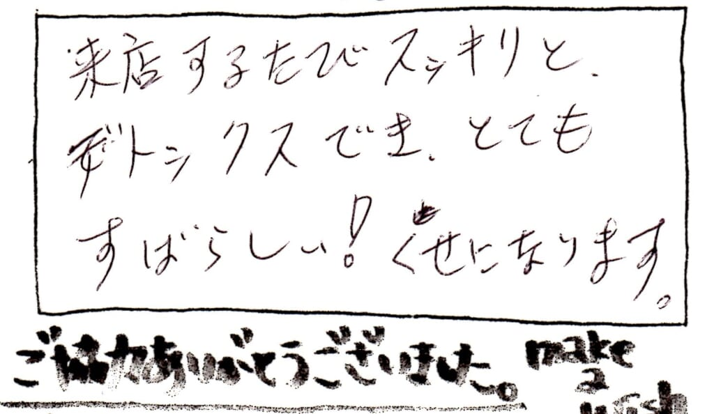 Y様 40代『毒素排出・漢方グアシャ70分』   Make a Wish 東京都銀座のヘッドスパ専門店 銀座駅から徒歩5分