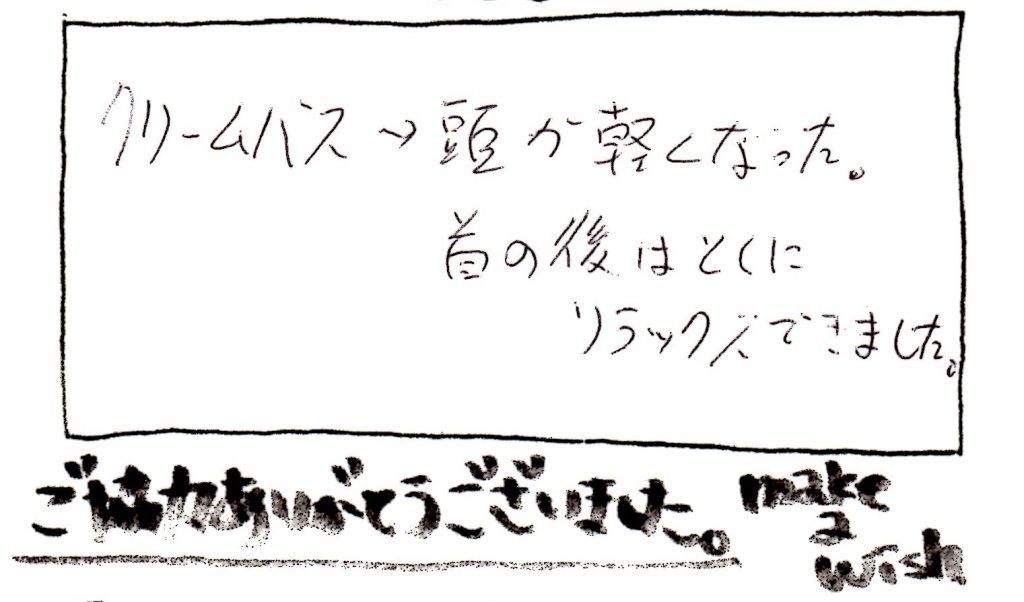 40代 運送業 『爽快クリームSPA50分』   Make a Wish 東京都銀座のヘッドスパ専門店 銀座駅から徒歩5分