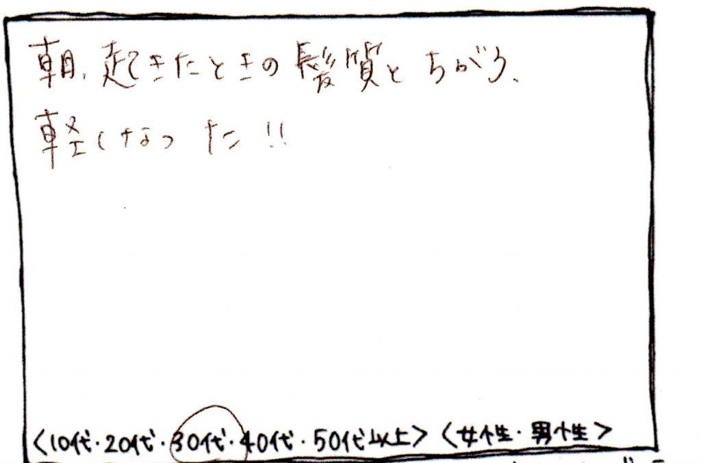 30代 『ツヤ髪クリームSPA50分』   Make a Wish 東京都銀座のヘッドスパ専門店 銀座駅から徒歩5分