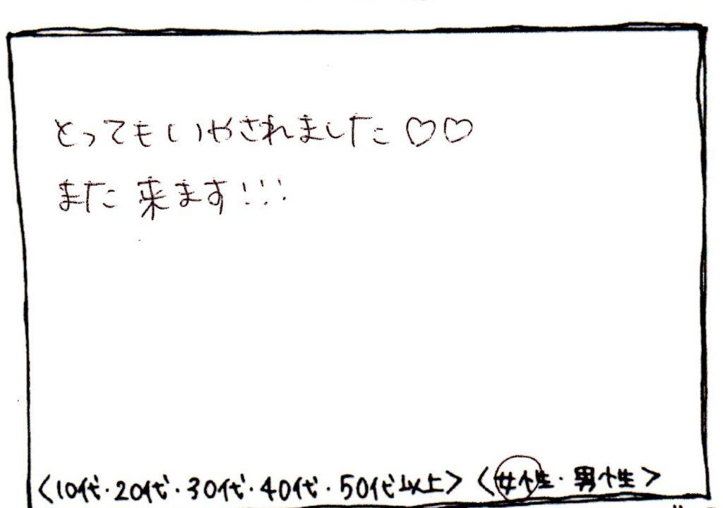 20代 『スペシャルクリームSPA70分』   Make a Wish 東京都銀座のヘッドスパ専門店 銀座駅から徒歩5分