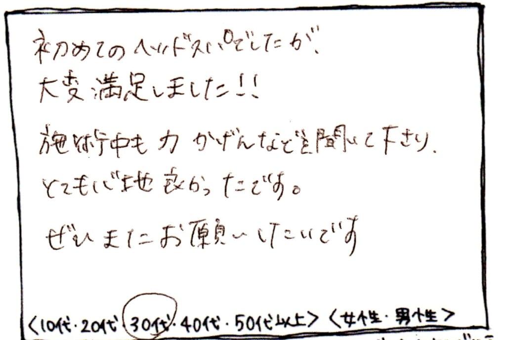 30代 『毒素排出・漢方グアシャ70分』   Make a Wish 東京都銀座のヘッドスパ専門店 銀座駅から徒歩5分