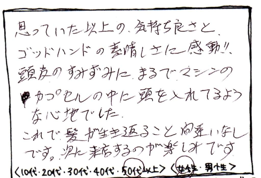 50代『髪再生&エイジング60分』 | Make a Wish 東京都銀座のヘッドスパ専門店|銀座駅から徒歩5分