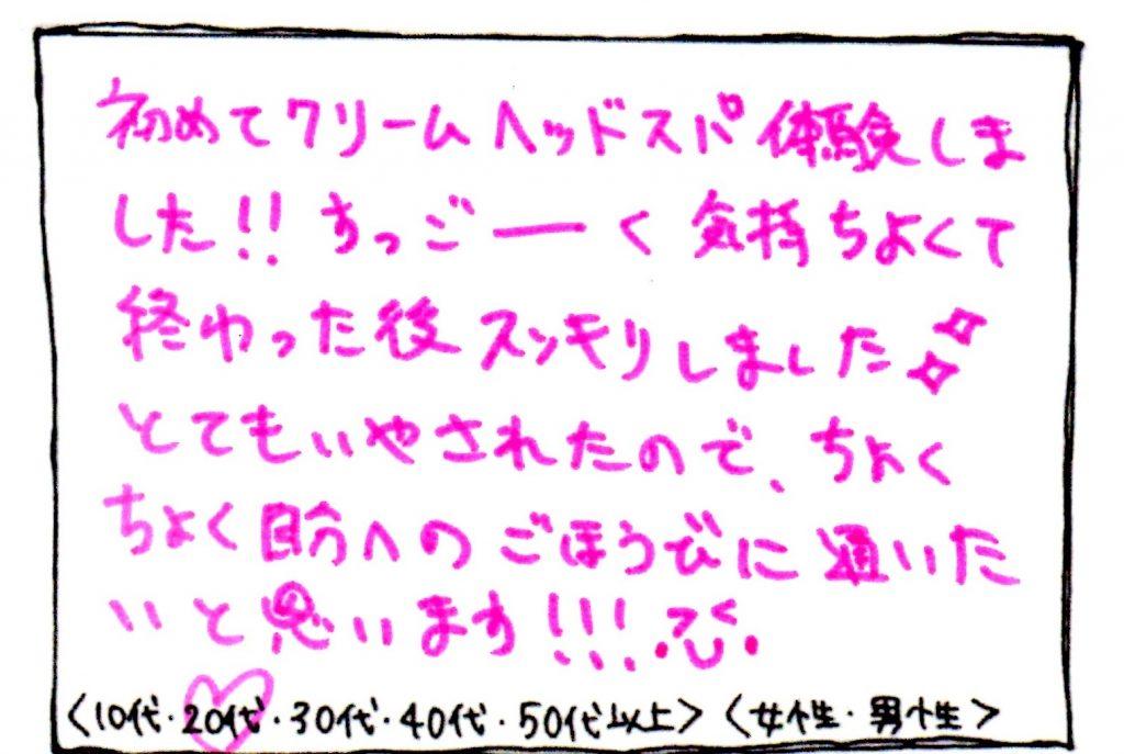 20代 『ツヤ髪クリームSPA50分』 | Make a Wish 東京都銀座のヘッドスパ専門店|銀座駅から徒歩5分