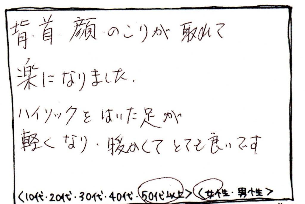 50代『リフトアップ美フェイシャル90分』 | Make a Wish 東京都銀座のヘッドスパ専門店|銀座駅から徒歩5分