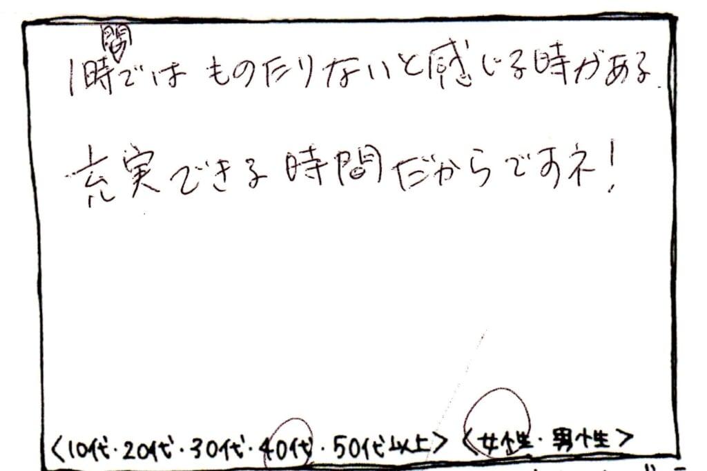 40代『眼精疲労・漢方グアシャ50分』 | Make a Wish 東京都銀座のヘッドスパ専門店|銀座駅から徒歩5分