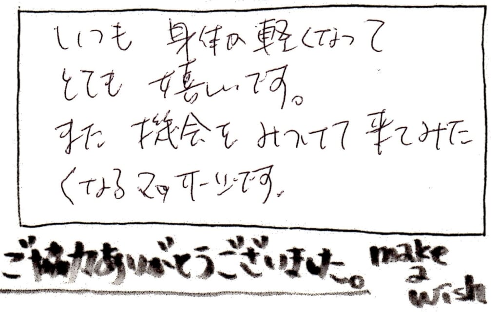 40代『毒素排出・漢方グアシャ70分』 | Make a Wish 東京都銀座のヘッドスパ専門店|銀座駅から徒歩5分