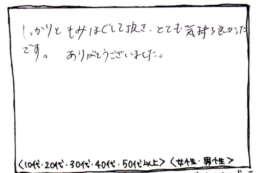 女性・50代・会社員『眼精疲労・漢方グアシャ50分』 | Make a Wish 東京都銀座のヘッドスパ専門店|銀座駅から徒歩5分