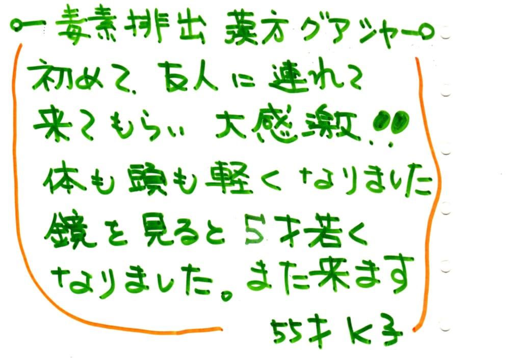 K子様 55才『毒素排出漢方グアシャ』 | Make a Wish 東京都銀座のヘッドスパ専門店|銀座駅から徒歩5分