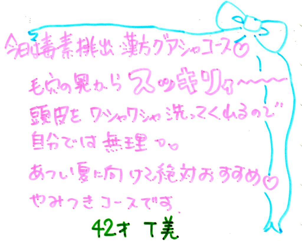 T美様、42才『毒素排出漢方グアシャ』   Make a Wish 東京都銀座のヘッドスパ専門店 銀座駅から徒歩5分