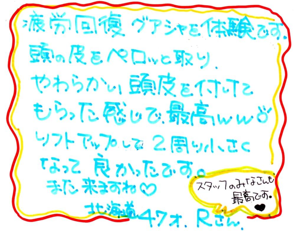 R様、47才『毒素排出漢方グアシャ』 | Make a Wish 東京都銀座のヘッドスパ専門店|銀座駅から徒歩5分