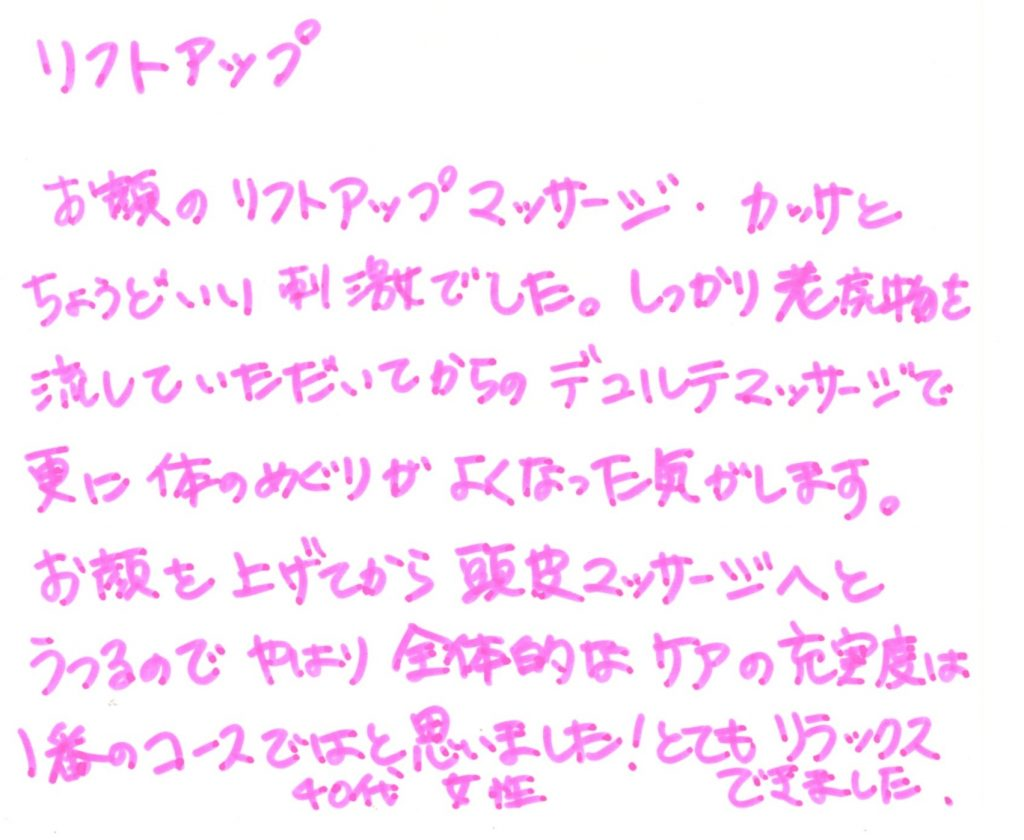 Y.N様 40代『リフトアップ美フェイシャル90分』   Make a Wish 東京都銀座のヘッドスパ専門店 銀座駅から徒歩5分