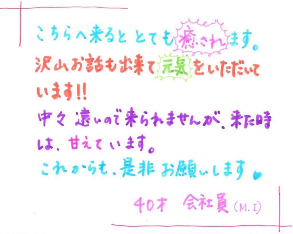 M.I様 40代 会社員 『スペシャルクリームSPA70分』 | Make a Wish 東京都銀座のヘッドスパ専門店|銀座駅から徒歩5分