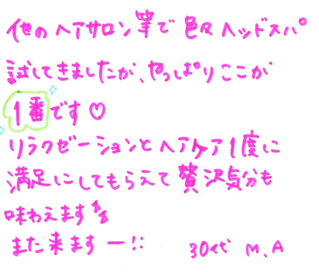 M.A様 30代 『スペシャルクリームSPA70分』 | Make a Wish 東京都銀座のヘッドスパ専門店|銀座駅から徒歩5分