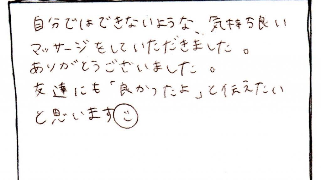 20代・女性 『ツヤ髪クリームSpa』   Make a Wish 東京都銀座のヘッドスパ専門店 銀座駅から徒歩5分