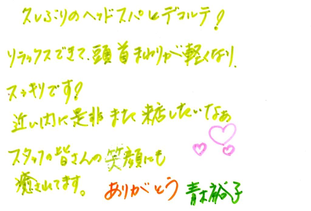 青木 裕子様『毒素排出漢方グアシャ70分』 | Make a Wish 東京都銀座のヘッドスパ専門店|銀座駅から徒歩5分